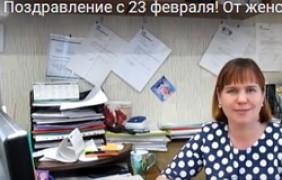 Поздравление с 23 февраля от женского коллектива ЮУВЗ!