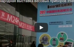 Международная выставка весовых приборов в Китае