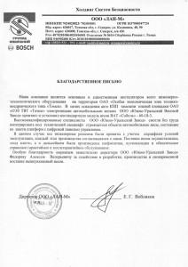 """Стационарные автомобильные весы ВАТ """"СОБОЛЬ"""""""