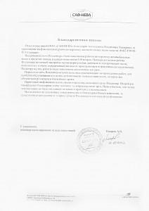 """Бесфундаментные автомобильные весы ВАТ """"СТАНИЦА"""""""