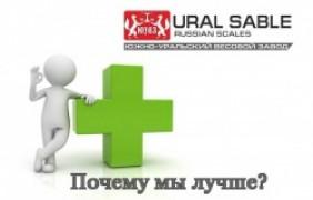 Преимущества Уральского Соболя