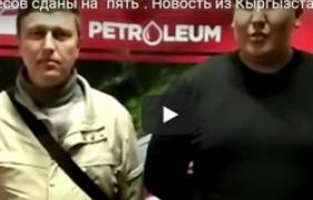 """Пять весов сданы на """"пять"""". Новость из Кыргызстана."""