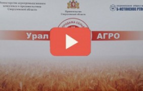 Выставка Агро-Урал 2018
